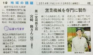 佐賀新聞の記事